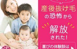 【産後の抜け毛予防】妊婦の7割が悩むという妊娠線より怖いものは・・・・・!?