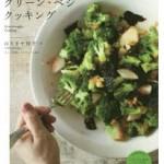 オーガニック料理ソムリエ〜講習会参加レポート!〜