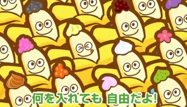 バナナチョコ1