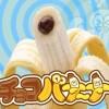 バナナチョコならぬ『そんな!チョコバナ〜ナ』!!奇跡の発見!!