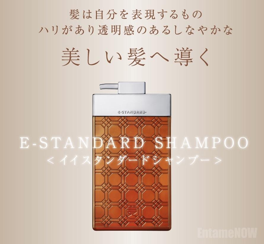 """【おすすめの市販シャンプー】ノンシリコンの""""E-STANDARD""""イイスタンダード【口コミ】"""