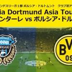 【ドルトムント】アジアツアーで来日!開催概要・来日メンバー・チケット情報
