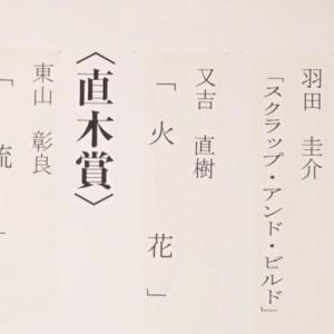 【ピース又吉直樹芥川賞受賞!】会見全動画!第153回芥川賞・直木賞受賞者一覧