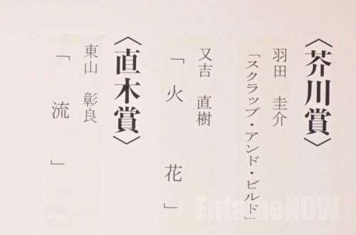 第153回芥川賞・直木賞受賞羽田圭介又吉直樹東山彰良0