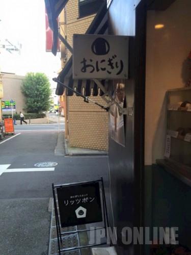 【リッツボン】魅惑のおにぎりスタンド新宿二丁目にアラワル!!5