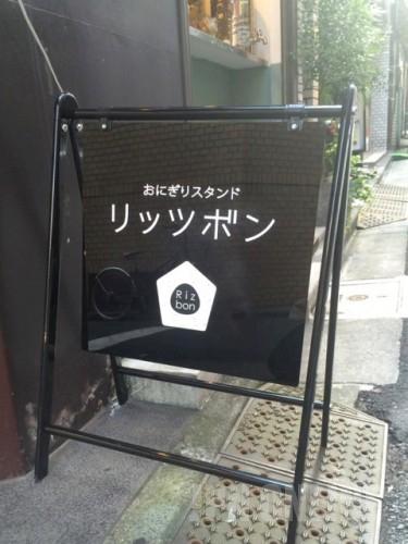 【リッツボン】魅惑のおにぎりスタンド新宿二丁目にアラワル!!4