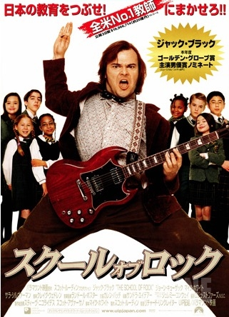 【映画を今すぐ無料で観る方法の決定版!】THE SCHOOL OF ROCK(スクール・オブ・ロック)【採点批評レビュー】