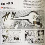 【漫画】いまや全世界が知る日本のあの有名漫画が教科書に・・・【◯仙人】