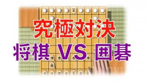 囲碁将棋究極対決