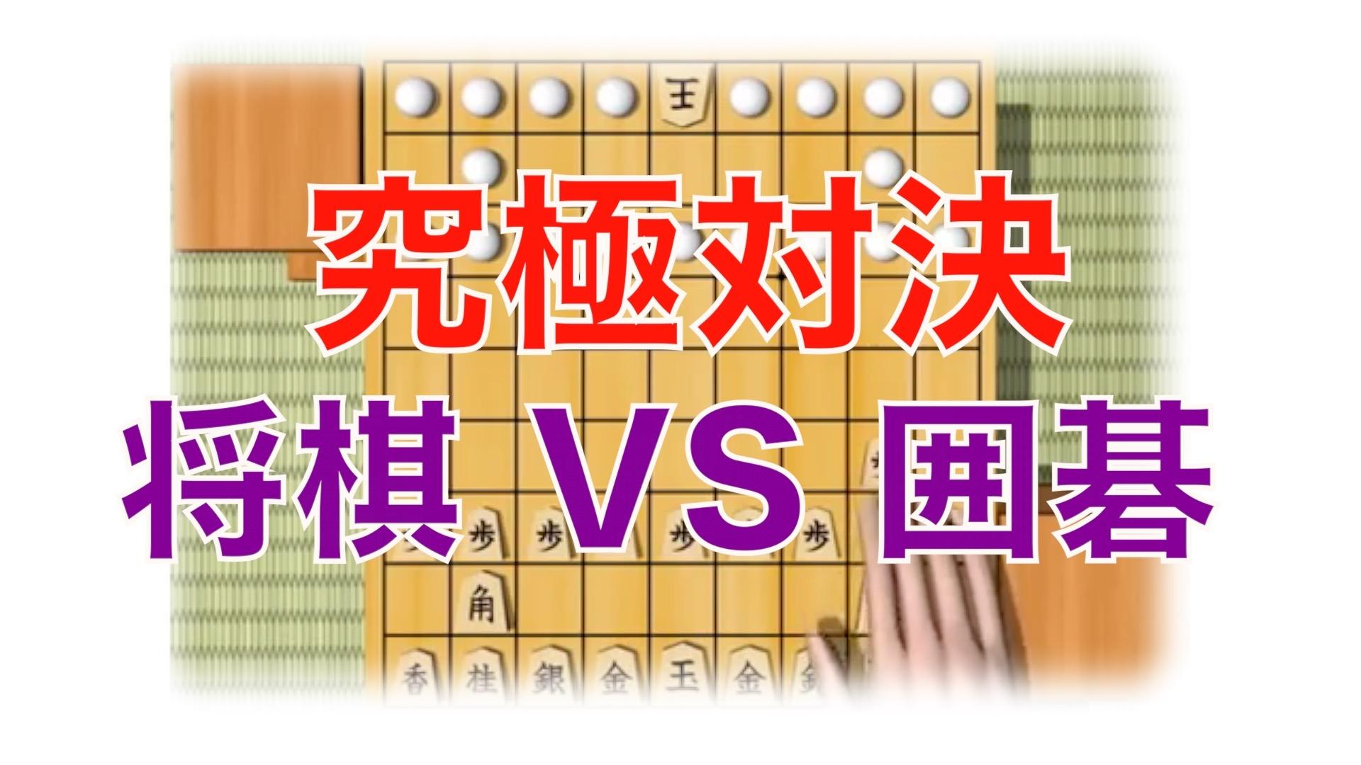 【勝負はどちらに!?】将棋対囲碁の究極対決〜Shogi VS Igo Japanese Table Game〜