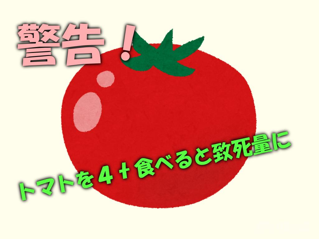 警告!トマトを4t食べると致死量に