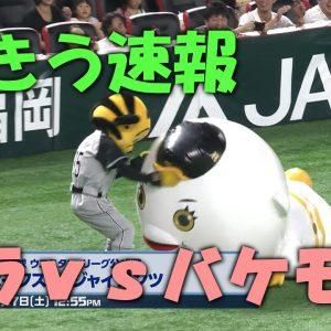 NPB交流戦にバケモノ参上!!