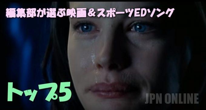 【ウルウル注意!】編集部が選ぶ映画&スポーツEDソング トップ5 洋楽編