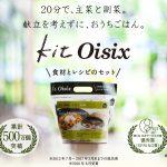 【自宅宅配】Oisix 自宅に届くおいしい野菜 申し込んでみました