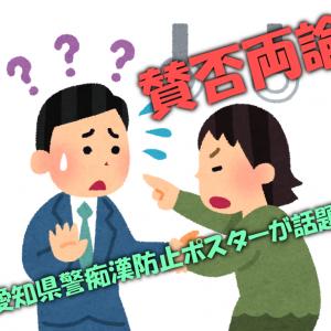 愛知県警痴漢防止ポスターが話題に 「えん罪増やす」