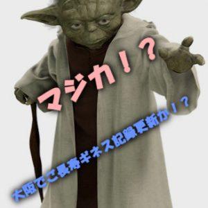 【マジカ!?】大阪でご長寿ギネス記録更新か!?