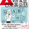 【朗報】「ムー」が「実践・超日常英会話」発売!異星人に誘拐された時にも英語で対応できる!