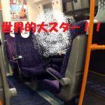【衝撃】あの世界的大スター(ビー◯◯◯)がまさかの電車移動・・・!?