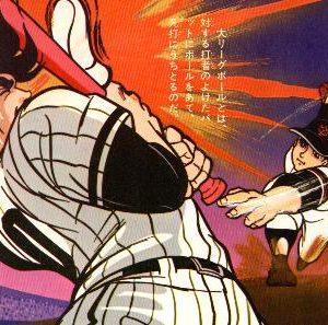 【ただのスローボール!?】魔球イーファス・ピッチ使いのピッチャーとは・・・!?
