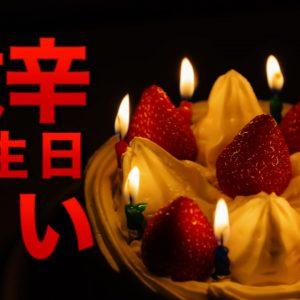【誕生日占い】月日生まれのあなたへの激辛メッセージのプレゼント〜恋愛タロットの運命の相性夢占い〜
