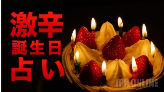 【誕生日占い】9月2日生まれのあなたへの激辛メッセージのプレゼント〜恋愛タロットの運命の相性夢占い〜