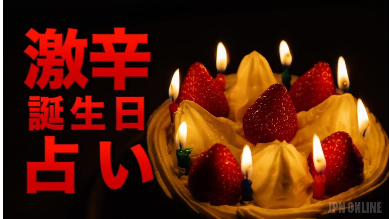 【誕生日占い】8月9日生まれのあなたへの激辛メッセージのプレゼント〜恋愛タロットの運命の相性夢占い〜