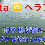 【壮絶8時間一本勝負】超初心者にヘラブナは釣れるのか・・・!?【オリジナル動画有り】