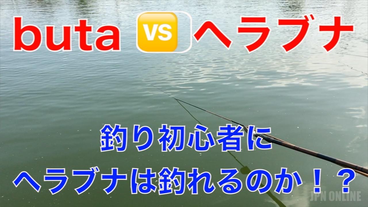 実は、他の釣りと比べてもヘラブナ釣りは非常に釣り人の技術、そして知識・経験が要求され、上級者との違いが一目瞭然で分かる釣りがこのヘラブナ釣りとなります。 しかし、この難しさに魅了される人も後を絶たず、休日のヘラブナの釣り堀では大人気の釣りとなっています。 そんなヘラブナ釣りに、初心者、もとい、初めて挑戦するのが、我らが編集部の buta 朝8時からの耐久レースに果たしてbutaが耐えられるかどうかは定かではありませんが、編集部の中でも一二を争う忍耐強さと負けん気にかけて送り出しました。 その模様をYoutubeの映像にてお届け致します! 果たして、 上級者も手こずるヘラブナが超初心者に釣れるのか!?