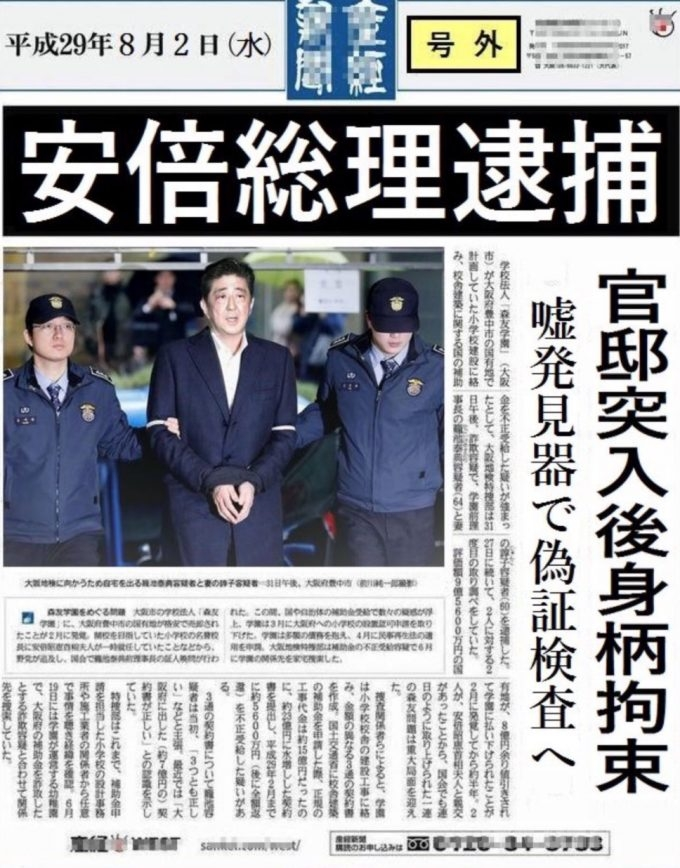 【安倍総理逮捕】虚偽を報じたTwitterは誰!?産経新聞が法的措置対応を検討