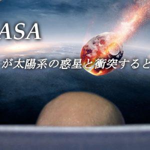 【緊急事態】皆既日食の影響で今年の9月23日にニビルが地球に衝突か!?ハゲは防災頭巾を被れ!