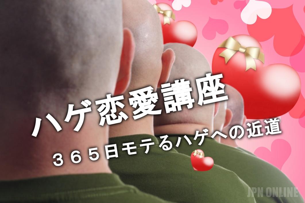 【ハゲ恋愛講座】365日モテるハゲへの道~4日目~