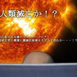 【人類滅亡!?】太陽のスーパーフレアで地球壊滅!? ハゲは頭皮に日焼け止めクリームを塗れ!