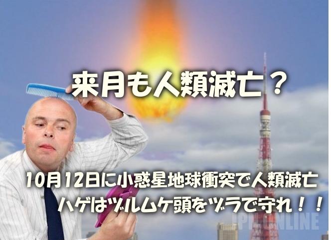 【10月人類滅亡?】10月12日に小惑星「2012 TC4」地球衝突で人類滅亡とNASAが発表か・・・!?ハゲはヅルムケ頭をヅラで守れ!!