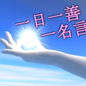 【一日一善!一名言!】今日の名言~エディ・カンター(俳優、コメディアン、ダンサー、歌手、作家)~