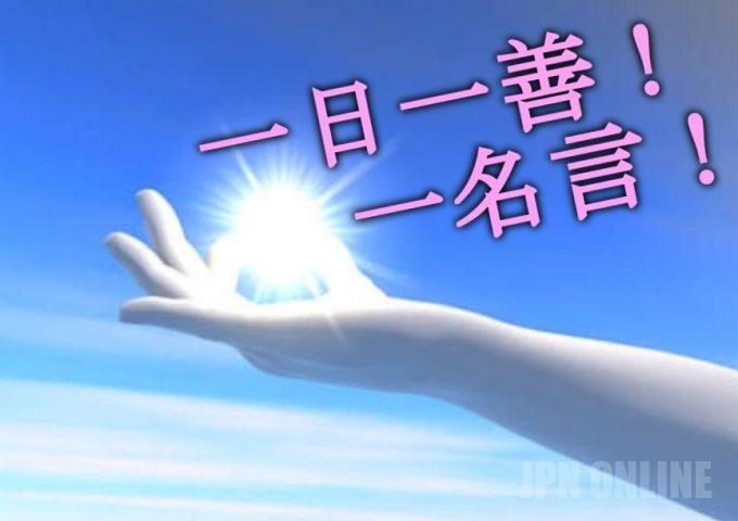 記事【一日一善!一名言!】今日の名言~~