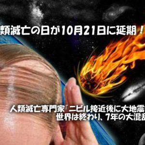 【速報】人類滅亡の日が10月21日に延期!? 人類滅亡専門家『ニビル接近後に大地震発生、世界は終わり、7年の大混乱突入』ハゲは机の下に隠れてろ!!