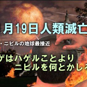 11月19日人類滅亡!惑星・ニビルの地球最接近で地球滅亡、、ハゲはハゲルことよりニビルを何とかしろ!