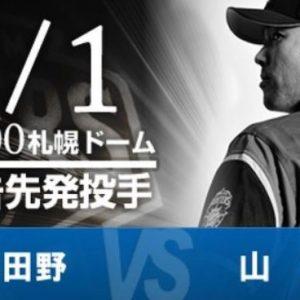 【朗報】多田野コーチ 過去の自身の失敗談を話し、選手たちを和ませる・・・!?