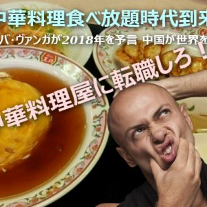 【全世界中華料理食べ放題時代到来か!?】最高予言者ババ・ヴァンガが2019年を予言 中国が世界を支配する。ハゲは中華料理屋に転職しろ!
