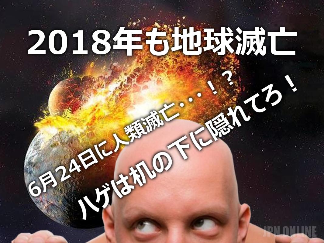 【2018年も地球滅亡】ヨハネの黙示録とノストラダムスの予言にて6月24日に人類滅亡・・・!? ハゲは机の下に隠れてろ!