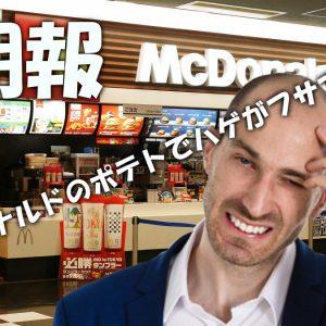 【朗報】マクドナルドのポテトでハゲがフサフサに!