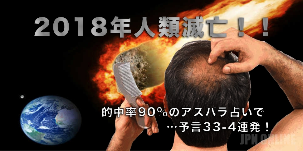 2018年人類滅亡!!的中率90%のアスパラ占いで 地震・噴火、大量の抜け毛、…予言33-4連発!