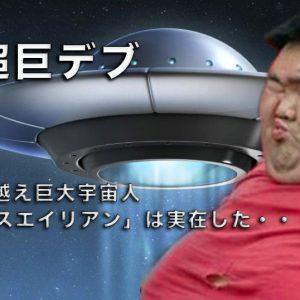 【超巨DEBU】… 130kg越え巨大宇宙人「デロスエイリアン」は実在した・・・!?