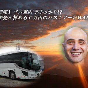 【朗報】彡⌒ ミバス車内でぴっかり御来光が拝める5万円のバスツアーがWADAいに彡⌒ ミ