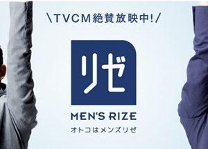 【2017脱毛体験レビュー!!】『ヒゲ脱毛』+『痛くない』メンズリゼクリニックのヒゲ脱毛で来店してみた!
