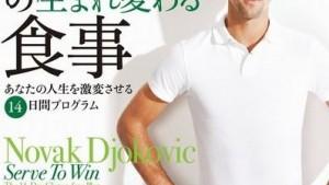 【2015 ウィンブルドン優勝】ジョコビッチの出した本が話題に!!
