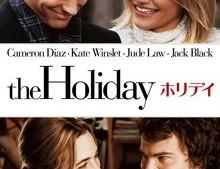 【映画を今すぐ無料で観る方法の決定版!】THE HOLIDAY・ホリデイ【紹介レビュー】